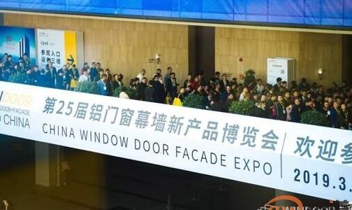2019【门窗幕墙新品博览会】完美收官,共有6.5万买家来过这里