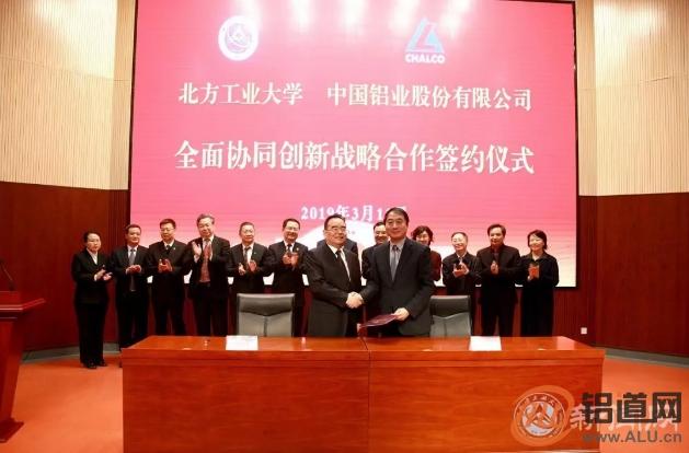 北方工大与中国铝业签署战略合作协议