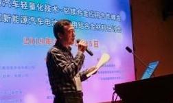 助力輕量化——2019第六屆中國汽車輕量化技術與鋁鎂合金應用合作峰會順利召開