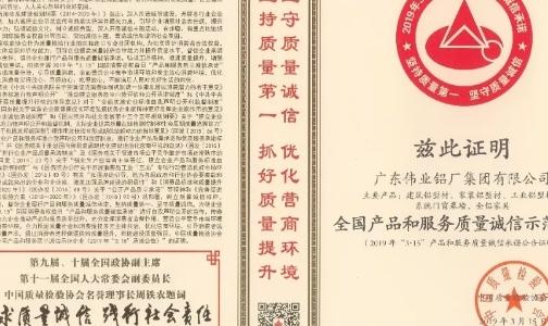 """广东伟业铝厂集团连续四年获""""全国产品和服务质量诚信示范企业""""称号"""