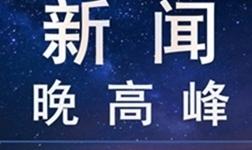 【新闻晚高峰】铝道网3月18日铝行业新闻盘点