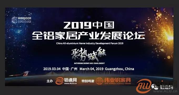 2019中国全铝家居产业发展论坛 3月4日 广州见!