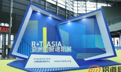 创新突破,再创辉煌,第十五届R+T Asia亚洲门窗遮阳展圆满结束