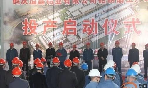 鹤庆溢鑫铝业有限公司举行铝制品生产线投产启动仪式