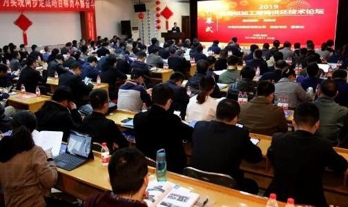 2019河南铝加工熔铸供坯技术论坛在洛阳召开