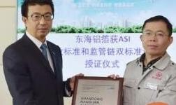 烟台东海铝箔ASI绩效标准和监管链双标准认证证书的授证仪式隆重举行