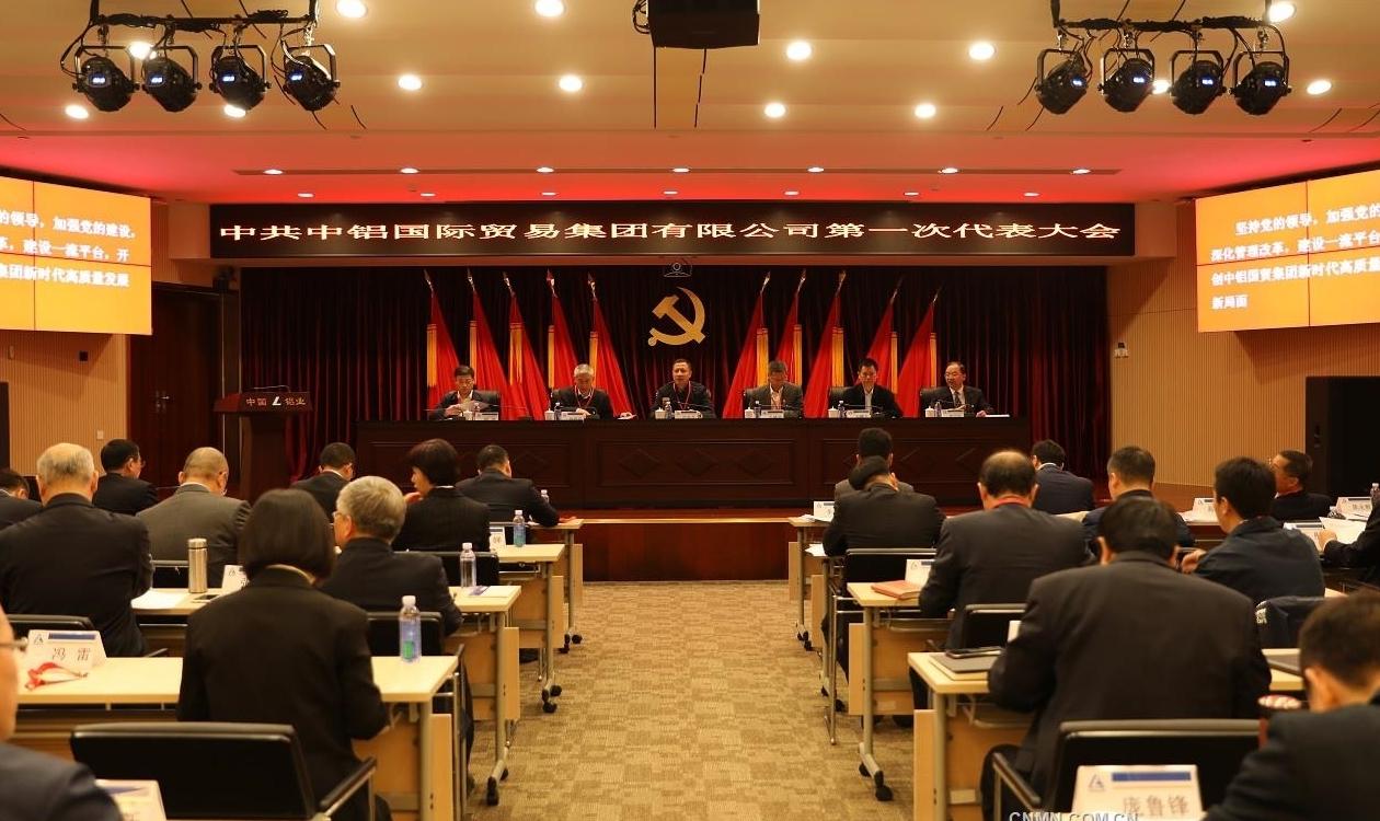 中共中铝国际贸易集团有限公司第 一次党员代表大会召开
