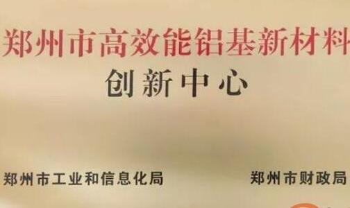 中孚实业:高效能铝基新材料创新中心获得郑州市制造业创新中心授牌