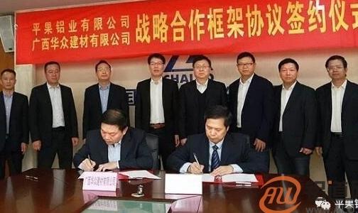 平果铝业与华众建材签订战略合作框架协议