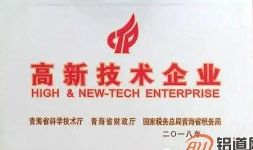"""青海平安高精铝业荣获国家""""高新技术企业""""及青海省""""科技型企业"""""""