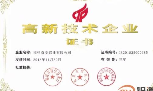 """奋安铝业集团荣获""""高新技术企业证书"""""""