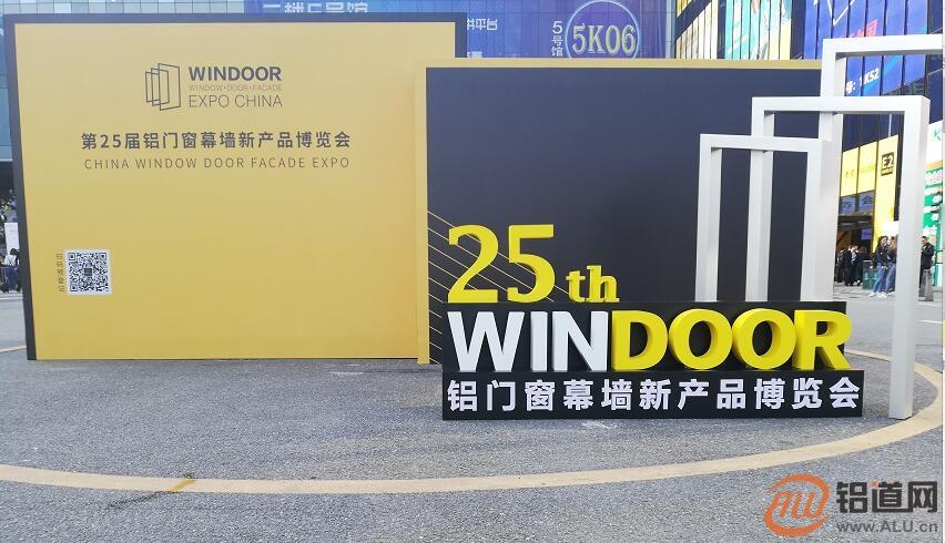 门窗盛事!第25届铝门窗幕墙新产品博览会今日开幕