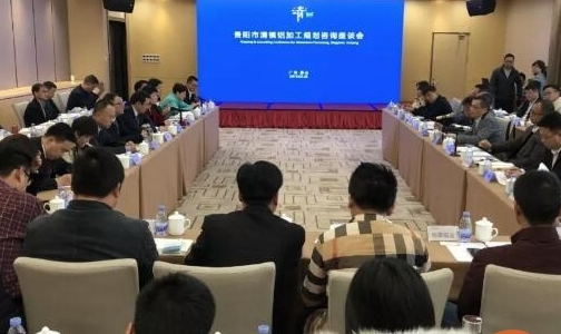 贵阳市清镇铝加工规划咨询座谈会在佛山举行
