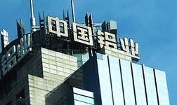 中国铝业超越俄铝 成为全球第二大上市铝生产商