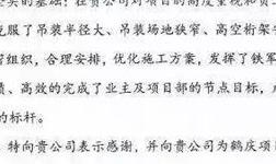 云南鹤庆项目部由于施工表现优异获得甲方表扬信