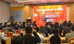 全国系统门窗专家委员会第 一次工作会议在龙口南山隆重召开