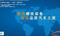倒计时11天,BIAME北京国际汽车制博会精彩来袭