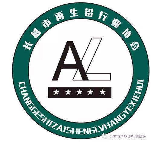 長葛市再生鋁行業協會簡介