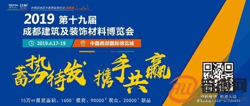 引领行业发展,中西部*大行业盛宴――2019成都建博会即将开幕!
