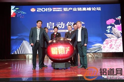 第十四届铜铝峰会――铝产业链高峰论坛在滨州开幕