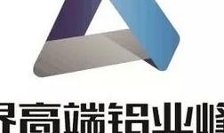 滨州新标识:世界高端铝业峰会logo发布