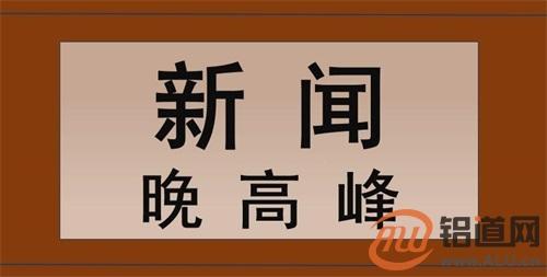 【新闻晚高峰】铝道网4月25日铝行业新闻盘点