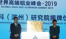 魏桥国科£¨滨州£©研究院28日在滨州揭牌成立
