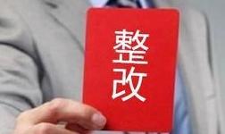 中国发布丨打赢蓝天保卫战£¡这8省份完成274项中央环保督察整改任务
