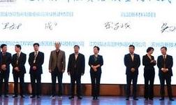 """""""选择滨州""""经贸洽谈会上 滨州高新区签约5个高端项目"""