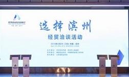 """""""选择滨州""""经贸洽谈活动上各县市区企业各显神通推介 达成大批合作协议"""