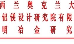 """关于召开 """" 第七届中国铝工业科学技术发展大会 暨第二届国际铝工业高峰论坛 """" 的第二轮通知"""