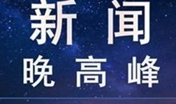 【新闻晚高峰】铝道网4月8日铝行业新闻盘点