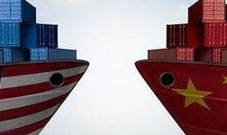 铝业高管:关税并不能解决中美贸易争端