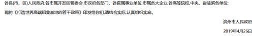 滨州市人民政府关于印发打造世界高端铝业基地若干政策的通知