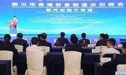 铜川高端装备制造业航汽铝推介活动在西安举办