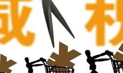 """增值税改革实施一个多月,掂掂减税""""红包""""有多大"""