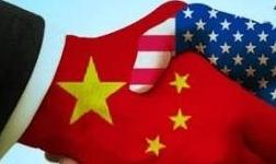 外媒:美国升级中美经贸摩擦殃及世界经济