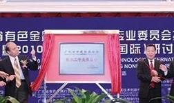 10分钟带你走过广东铝加工技术(国际)研讨会九个年头