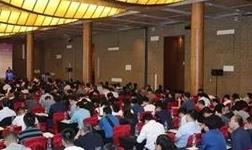 2019年全国耐火原料学术交流会在天津成功召开