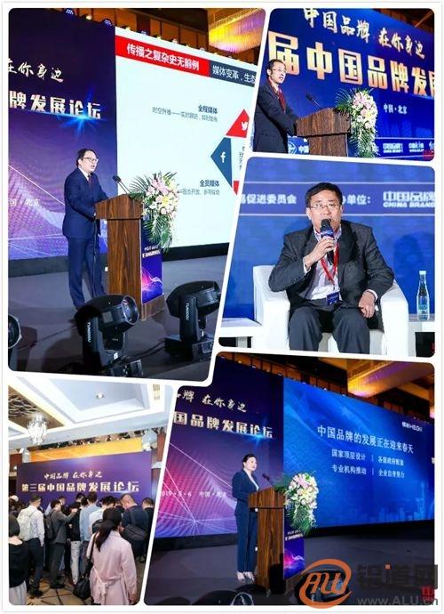 """华昌铝业作为行业唯 一""""我为中国品牌""""发起单位亮相北京,为中国品牌代言发声!"""