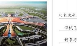 """广亚铝材倾情构筑北京大兴国际机场""""新国门"""""""