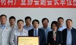 协会组 织专家组赴会员单位烟台南山集团和道恩集团调研