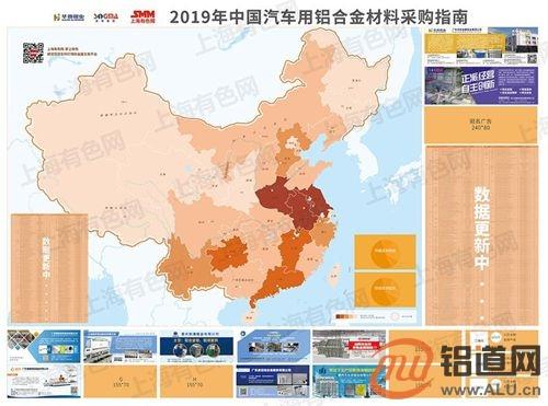 《中国汽车用铝合金材料采购指南》--联合制作单位公布