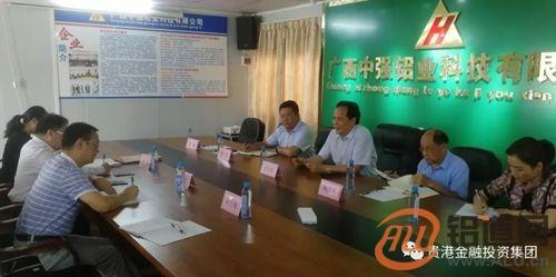 贵港市金融投资集团王文总经理带队到广西中强铝业科技有限公司考察调研