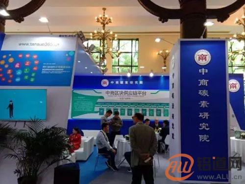 铝碳行业首 个区块供应链平台亮相中国品牌日