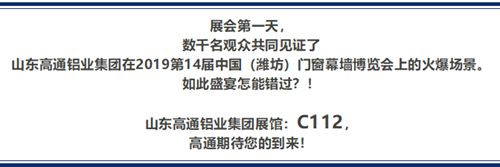 山東高通鋁業集團邀您參觀2019中國(濰坊)門窗幕墻博覽會