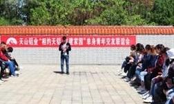 天山铝业成功举办第二届青年交友联谊活动