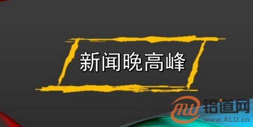 【新闻晚高峰】铝道网5月20日铝行业新闻盘点