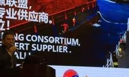 2019国际电解铝原料峰会圆满闭幕