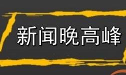 【新闻晚高峰】铝道网5月23日铝行业新闻盘点